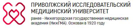Портал СДО Приволжского исследовательского медицинского университета